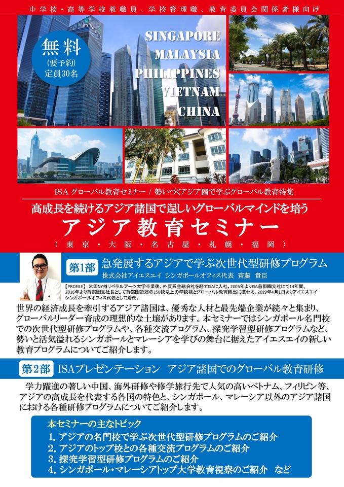 【参加無料】今注目のアジア圏で学ぶ次世代型グローバル研修を一挙ご紹介「アジア教育セミナー」(東京会場)