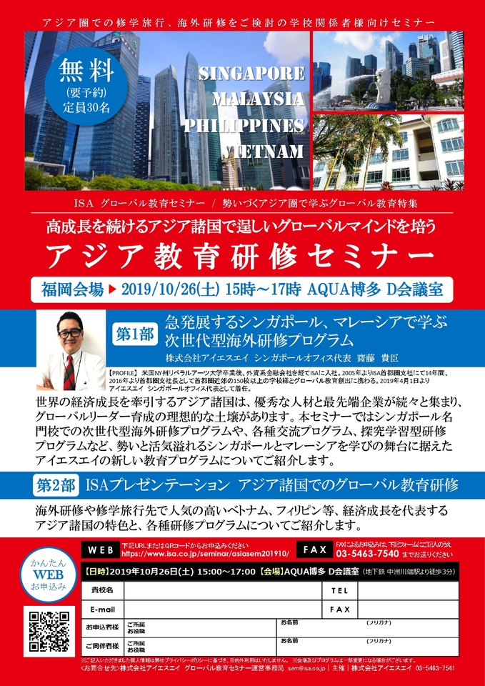 【参加無料】今注目のアジア圏で学ぶ海外研修・修学旅行をご紹介「アジア教育研修セミナー」(福岡会場)