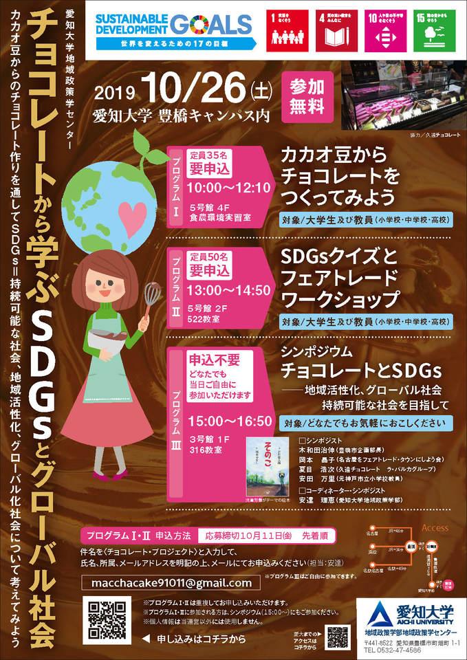 チョコレートから学ぶSDGsとグローバル社会