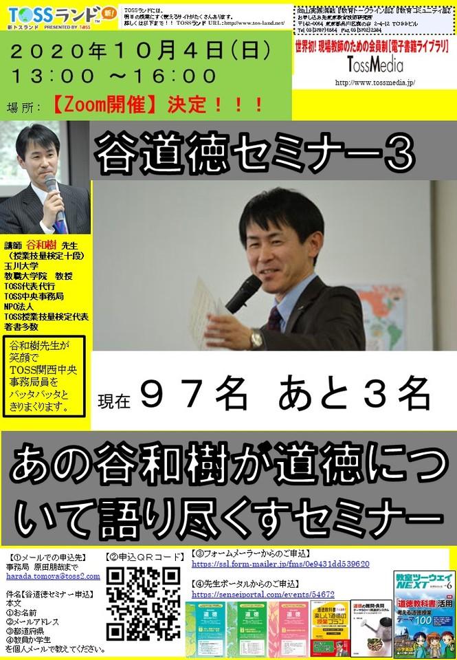【現在118名】谷和樹教授による 「特別の教科 道徳」マスターセミナー大阪3