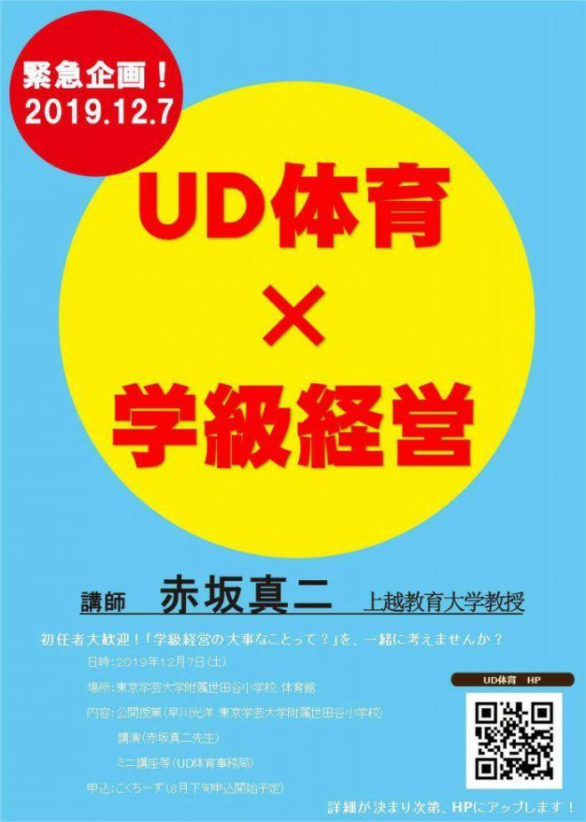 UD体育✕学級経営 学習会