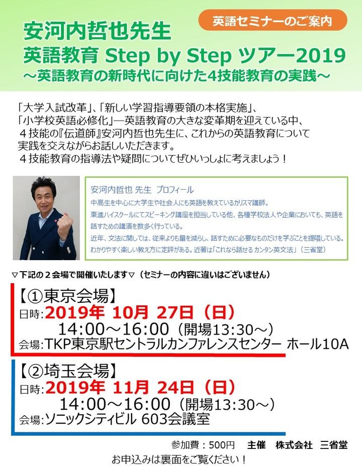 安河内哲也先生 セミナー 英語教育 Step by Step ツアー2019 in Saitama ~英語教育の新時代に向けた4技能教育の実践~