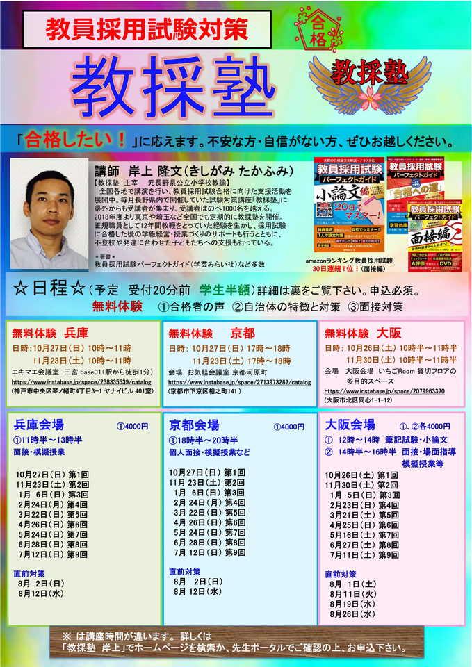 10月26日 教採塾(教員採用試験対策講座) 大阪会場