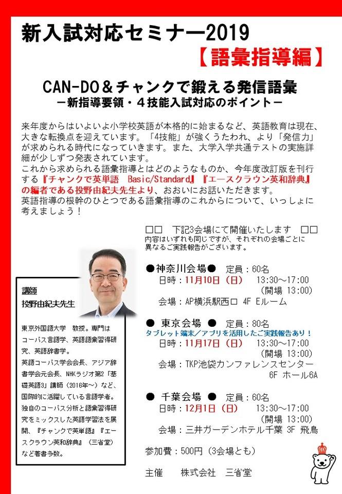 ●投野由紀夫 先生 新入試対応セミナー2019【語彙指導編】 東京会場●