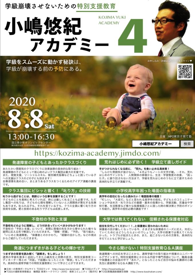 小嶋 悠紀アカデミー 第4回講義 〜学級崩壊させないための特別支援教育〜