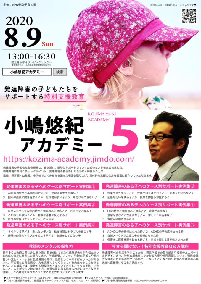小嶋 悠紀アカデミー 第5回講義 〜発達障害の子どもたちをサポートする特別支援教育〜