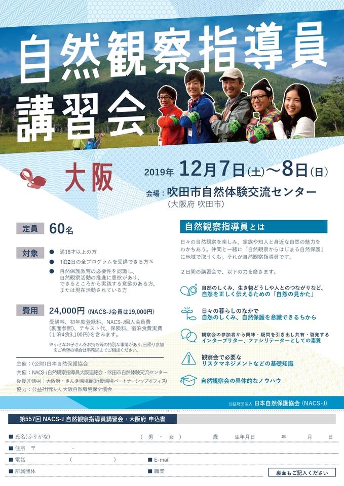 第557回NACS-J自然観察指導員講習会・大阪府開催