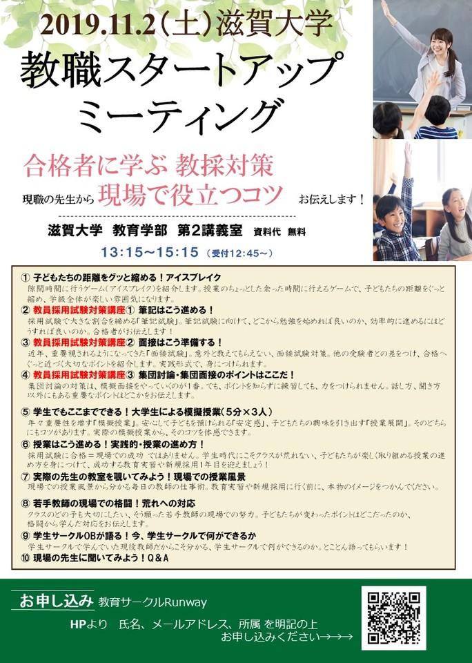 11/2(土) 滋賀大学教職スタートアップミーティング 合格者に学ぶ 教採対策  現職の先生から 現場で役立つコツ お伝えします!