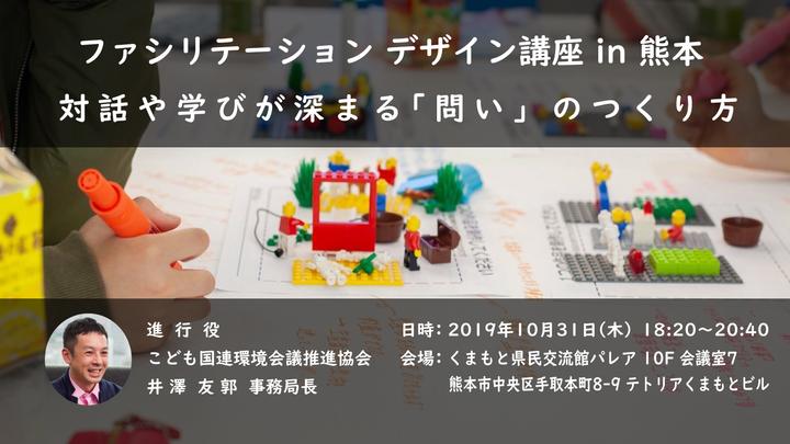 [10/31熊本開催]対話や学びが深まる「問い」のつくり方講座