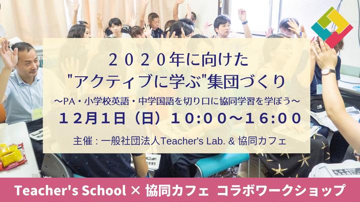 """【先着40名!】2020年に向けた""""アクティブに学ぶ""""集団づくり〜PA・小学校英語・中学国語を切り口に協同学習を学ぼう〜"""