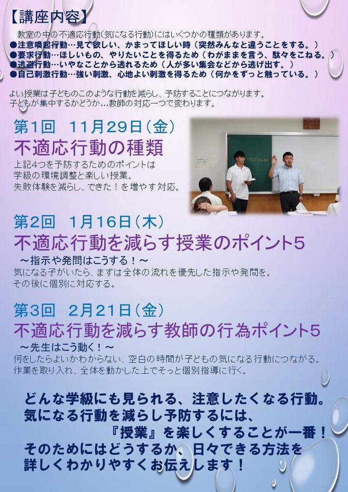 のべ45回1645名!【札幌】特別支援学習会第11期(1回目)