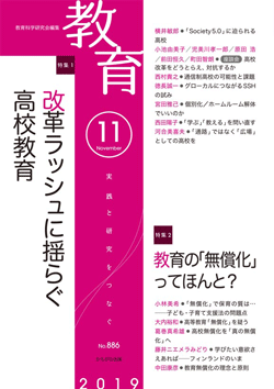 第270回札幌『教育』を読む会