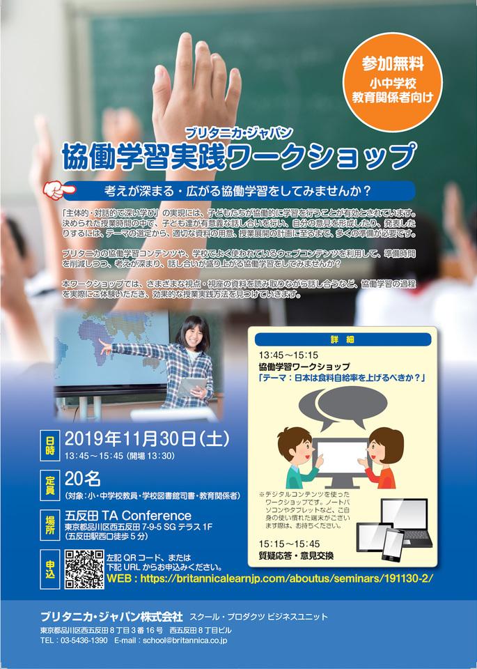 【無料】協働学習実践ワークショップ