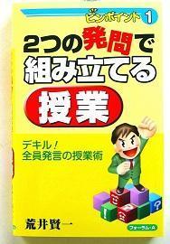 荒井賢一先生「高学年を熱中させる授業の極意」~高学年特化セミナー第3弾!~