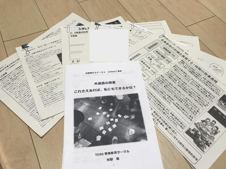 【現在52名】村野聡セミナーGO 明るい学級、楽しい授業、ゲットだぜ!