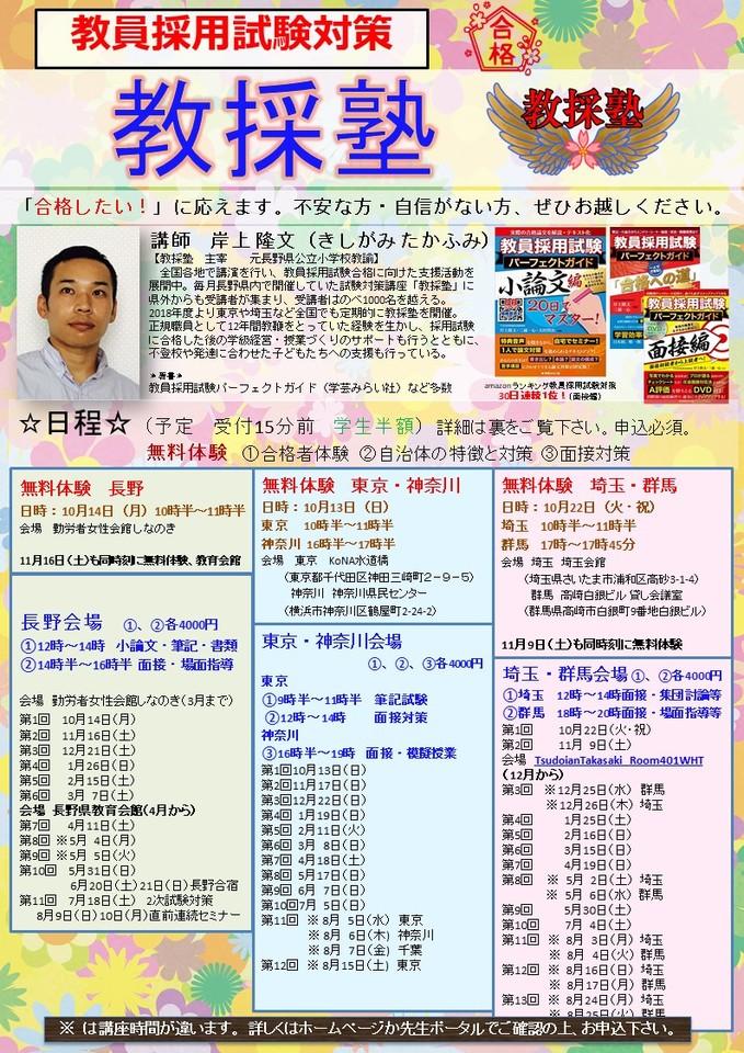 12月21日 教採塾(教員採用試験対策講座) 長野会場