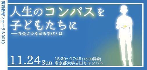 関西教育フォーラム2019「人生のコンパスを子どもたちに ― 社会につながる学びとは 」