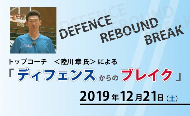 トップコーチ<陸川 章氏>による『ディフェンスからのブレイク』