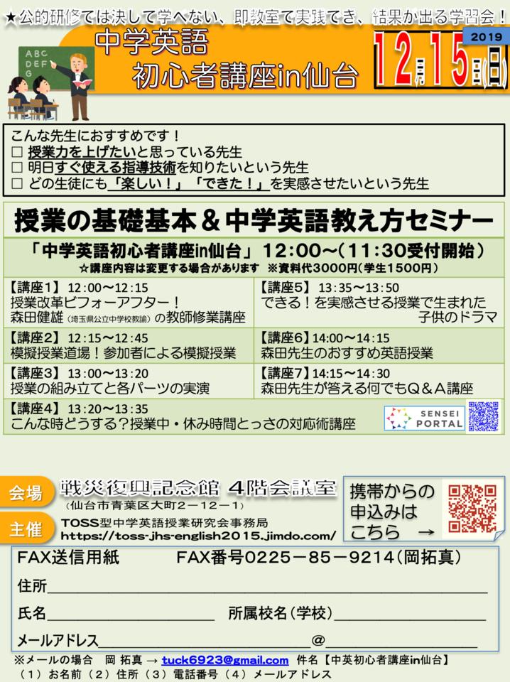 中学英語初心者講座in仙台