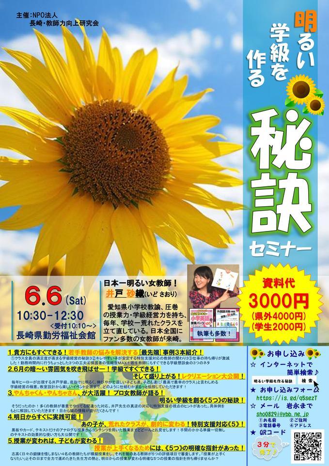 【中止】愛知から日本一学級経営が上手な女教師がやってくる!明るい学級をつくる『秘訣』セミナー♪