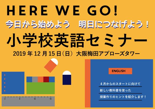 第2回 小学校英語セミナー(大阪)