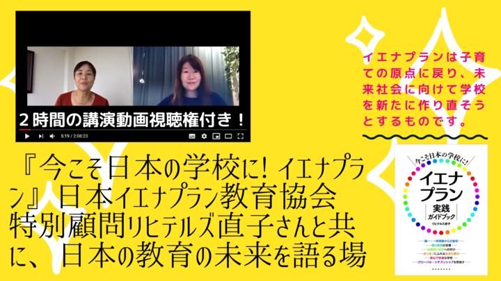 日本イエナプラン教育協会 特別顧問リヒテルズ直子さんと共に、日本の教育の未来を語る場