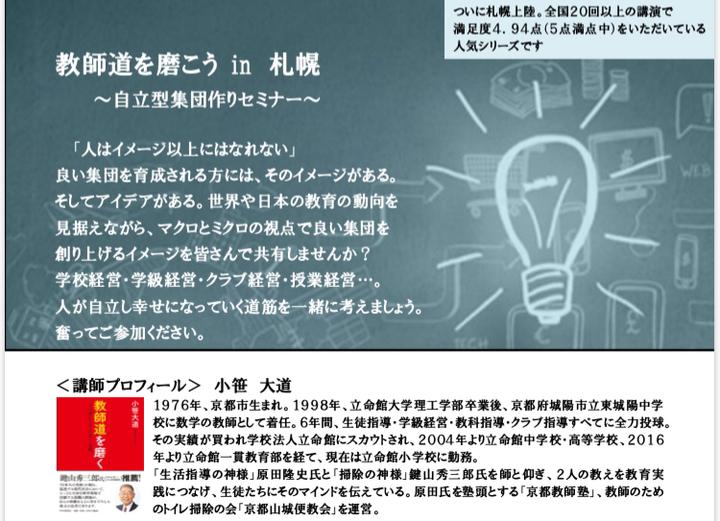 教師道を磨こうin札幌
