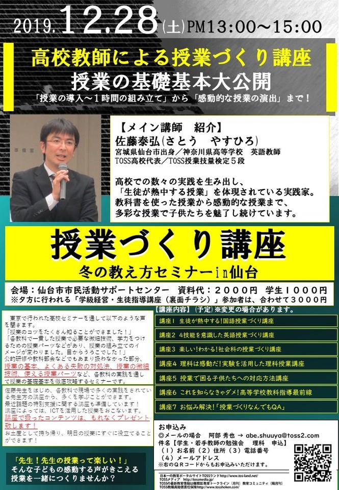 高校教師による授業づくり講座~冬の教え方セミナーin仙台~