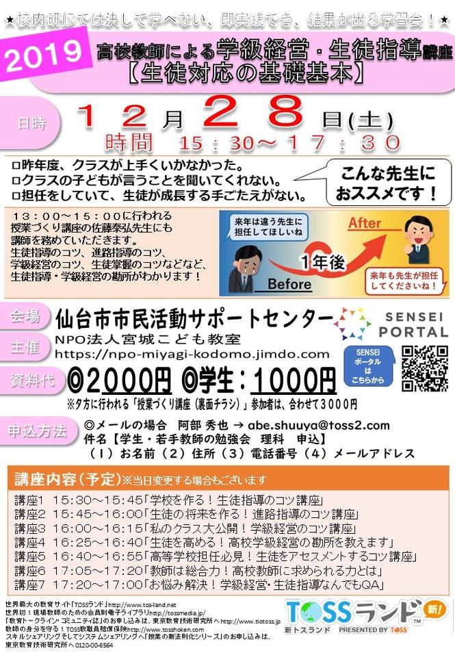 高校教師による学級経営・生徒指導講座~冬の教え方セミナーin仙台~