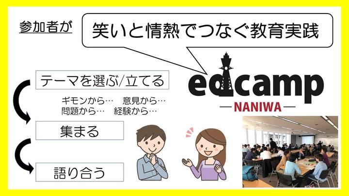 【これからの教育をみんなで語りましょう!】第1回Edcamp NANIWA  笑って語ってつながれる! さまざまな教育テーマで語り合う! 参加費無料!!