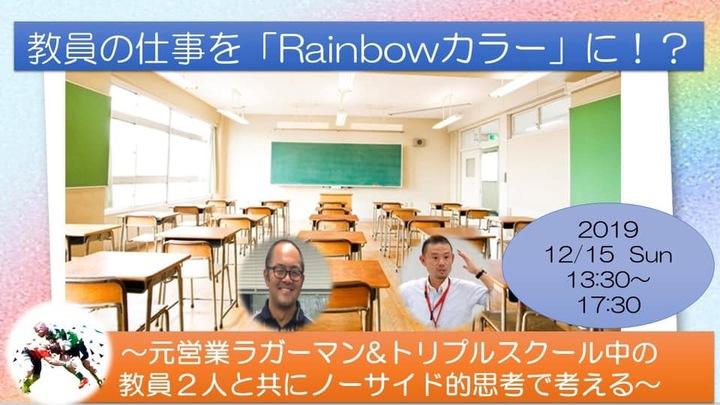 教員の仕事を「Rainbowカラー」に!?~元営業ラガーマン&トリプルスクール中の教員2人と共にノーサイド的思考で考える~」