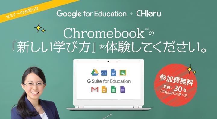 """【満員御礼】Google for Education ™ワークショップセミナー 高松 ~気になる""""Chromebook™""""に触れてみよう~"""