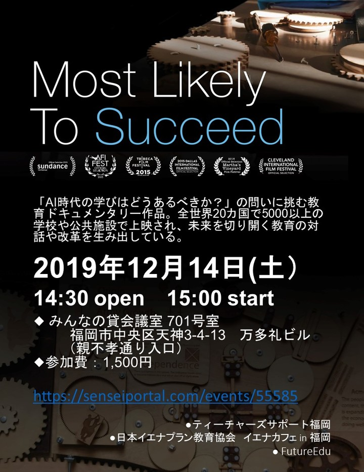 【Most Likely To Succeed上映会】ティーチャーズサポート福岡×イエナカフェ福岡