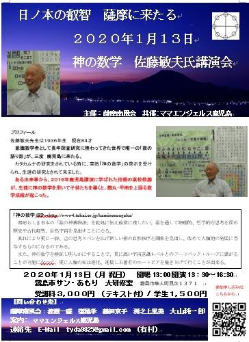 日ノ本の叡智  神の数学 佐藤敏夫氏講演会