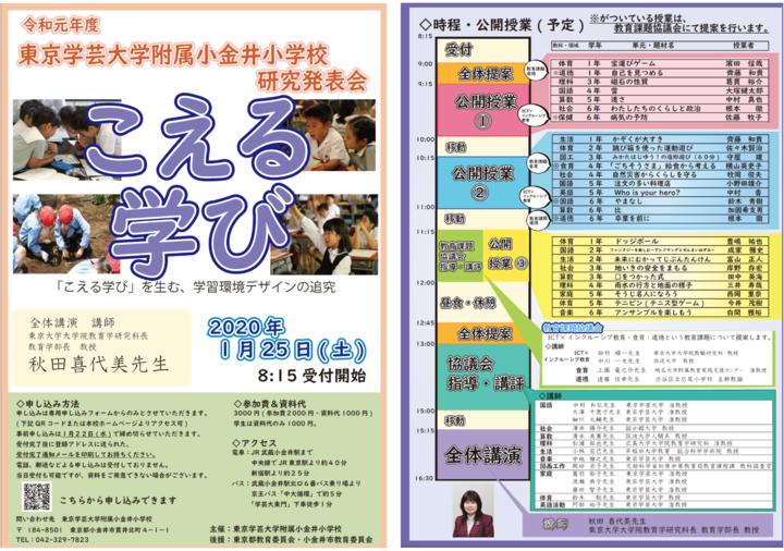 東京学芸大学附属小金井小学校   令和元年度 研究発表会 2020年1月25日(土)