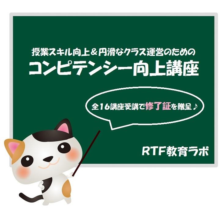 """★授業やクラス運営がうまい人がやっている行動とは?★12/28""""コンピテンシー向上講座""""(RTF教育ラボ)"""