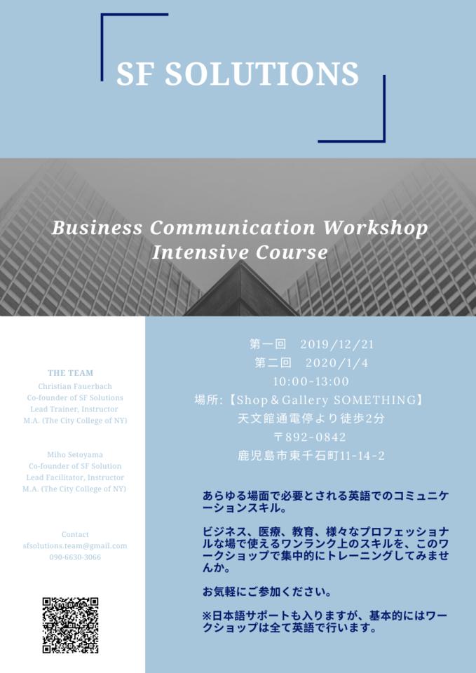 第二回目Business Communication Workshop (ビジネスコミュニケーション講座)