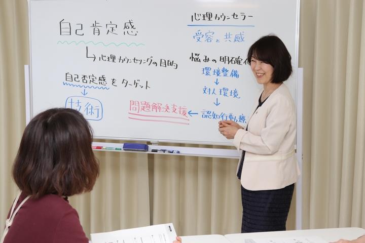 【札幌】生徒や保護者から信頼される先生になる!聞き方・伝え方でコミュニケーションが変わる〜2級心理カウンセラー養成講座