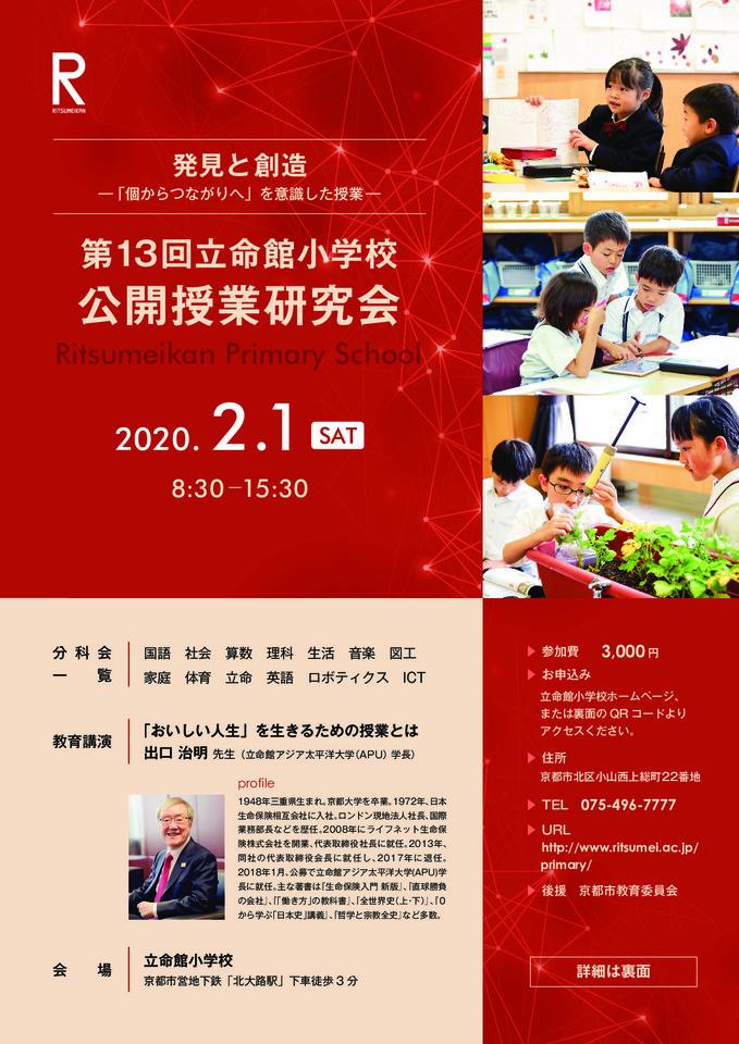 第13回 立命館小学校 公開授業研究会