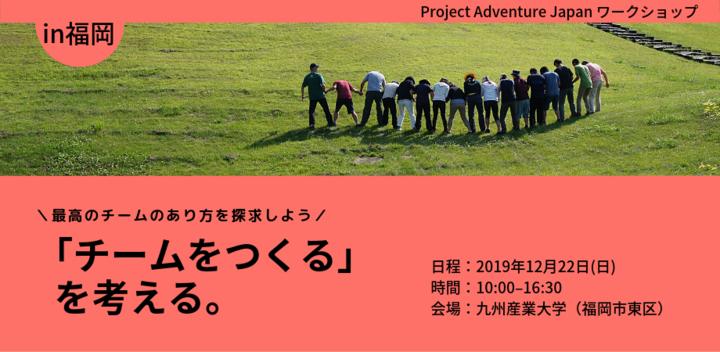 Project Adventure Workshop | 「チームをつくる」を考える。in福岡