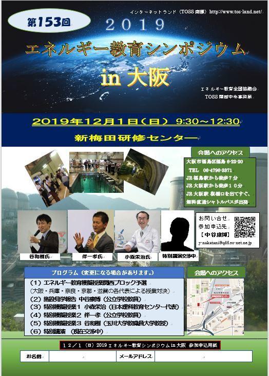 エネルギー教育シンポジウムin大阪