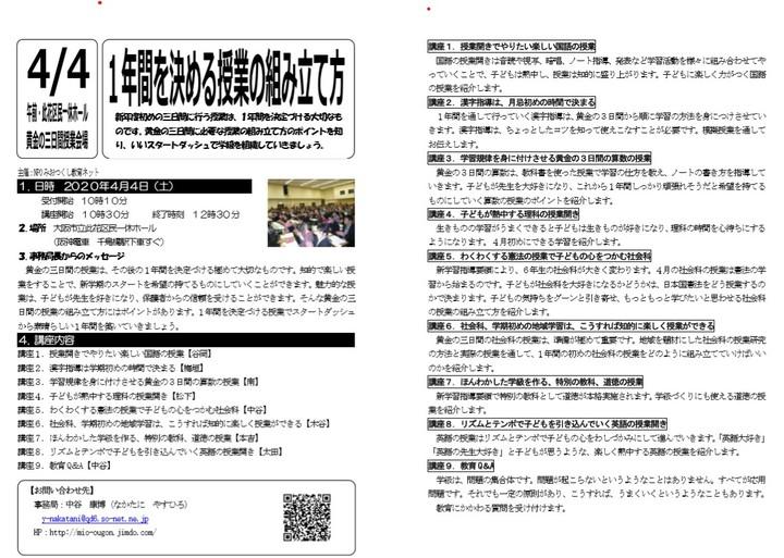 【感染症予防対策のため中止】           TOSS大阪みおつくし 黄金の3日間授業会場