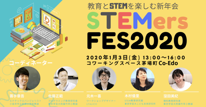 STEMersFES2020 教育とSTEMを楽しむ新年会(満席!キャンセル待ちとなります)