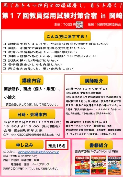 【申し込み締め切りました。】第17回教員採用試験対策合宿in岡崎