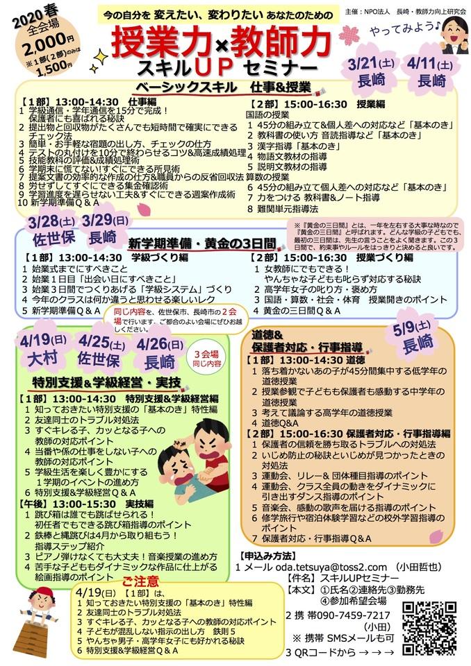 【中止】2020春 授業力×教師力 スキルUPセミナー