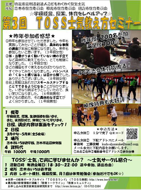 【中止】体育の指導技術を学ぶ!体育授業レベルアップ講座 第三回TOSS士気教え方セミナー