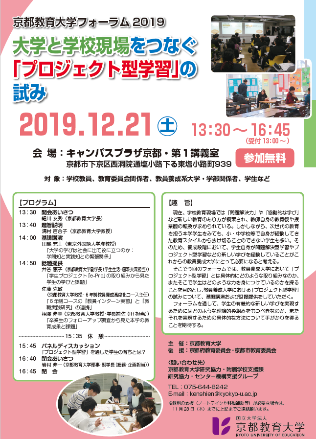 【申込期限12月19日(木)まで延長しました】 京都教育大学フォーラム2019 大学と学校現場をつなぐ「プロジェクト型学習」の試み