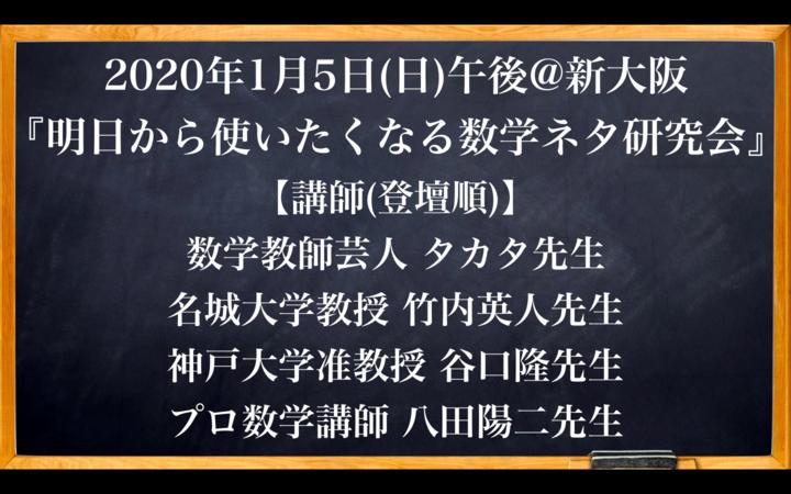 明日から使いたくなる数学ネタ勉強会(1/5@新大阪)