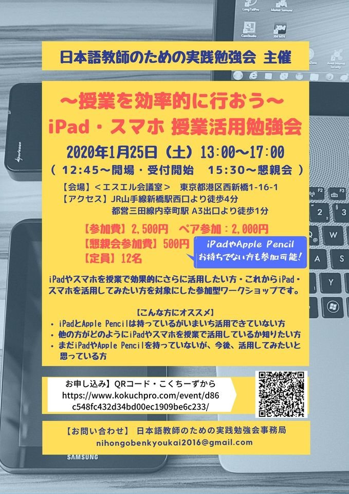 【満員御礼】1/25(土)  〜授業を効率的に行おう〜  iPad・スマホ 授業活用勉強会