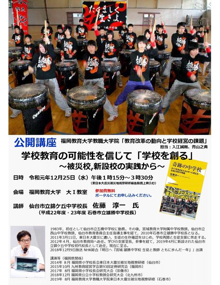 福岡教育大学公開講座 学校教育の可能性を信じて「学校を創る」